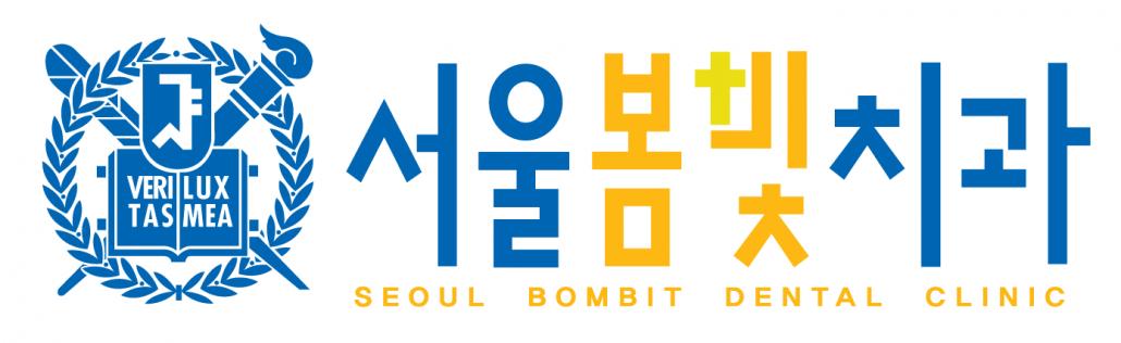 서울봄빛치과